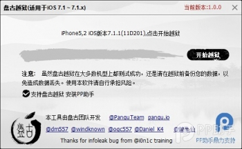 How to Jailbreak iOS 7.1/iOS 7.1.1 Using Pangu (盘古)